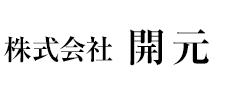 株式会社開元
